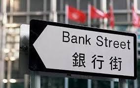 「香港銀行」的圖片搜尋結果