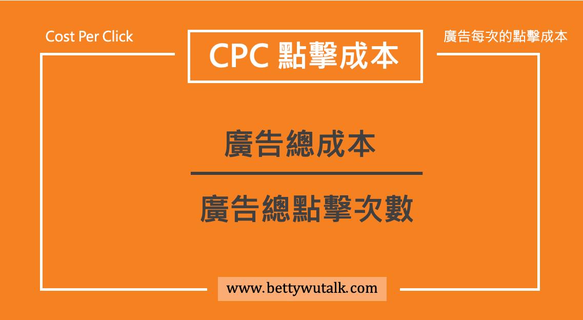 CPC 點擊成本 (Cost Per Click)